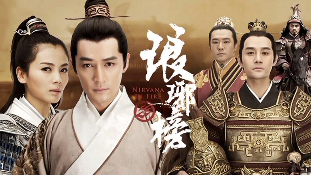 2015年陆剧《琅琊榜》