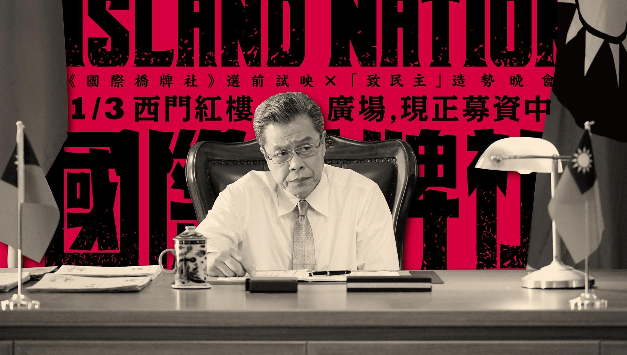 2020年播出的台灣政治劇集《国际桥牌社》