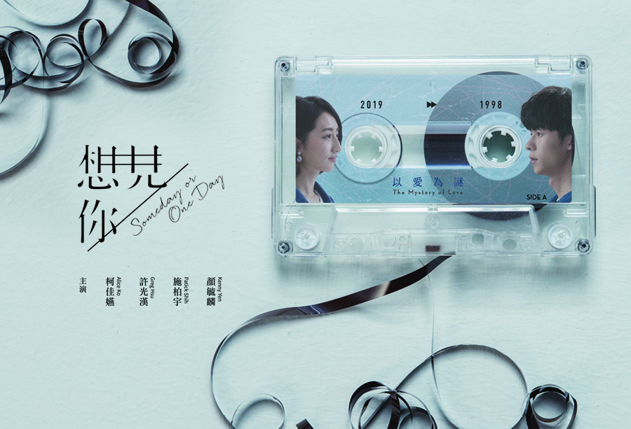 2019年推出的电视剧 《想见你》