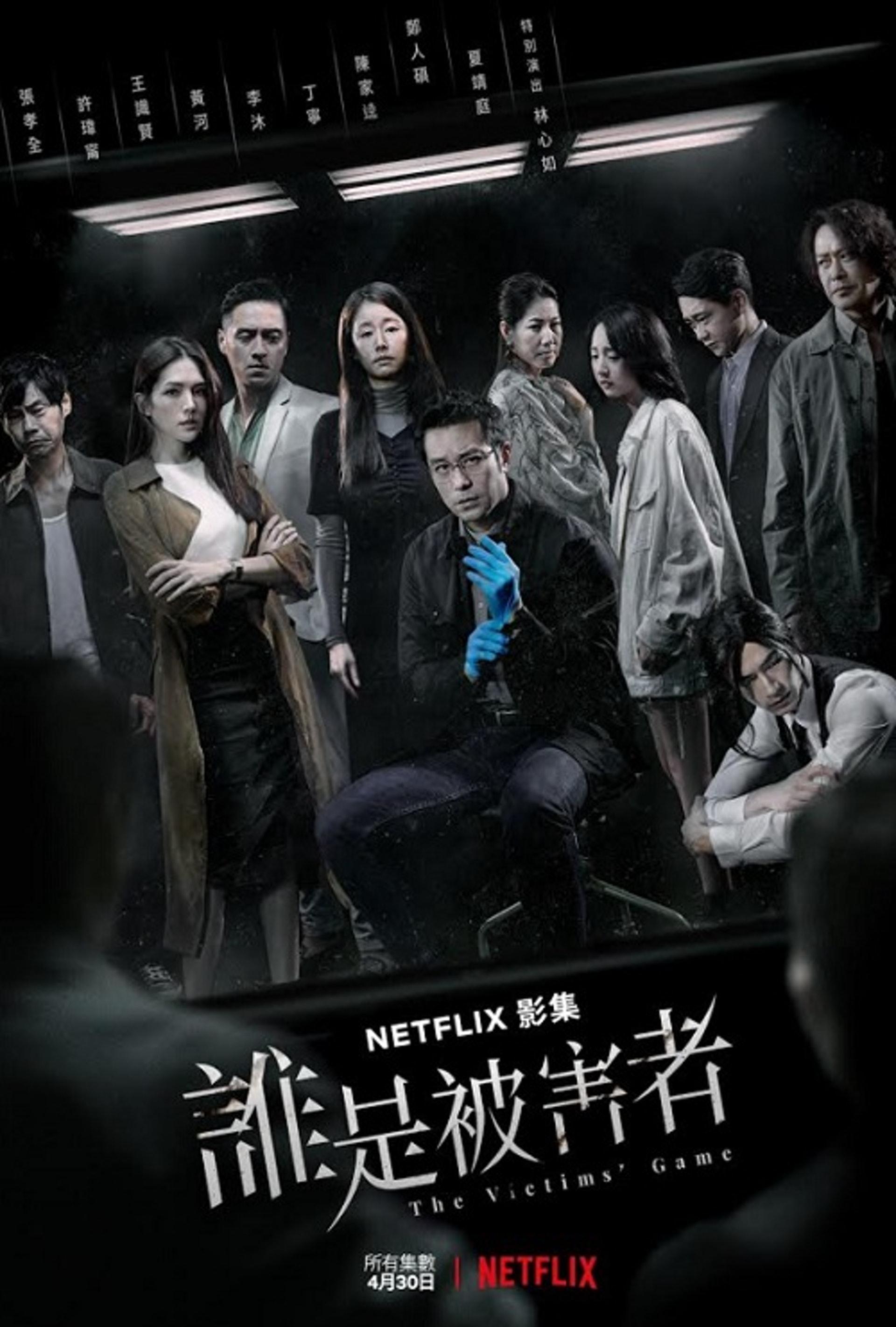 Netflix 2020年播出的《谁是被害者》