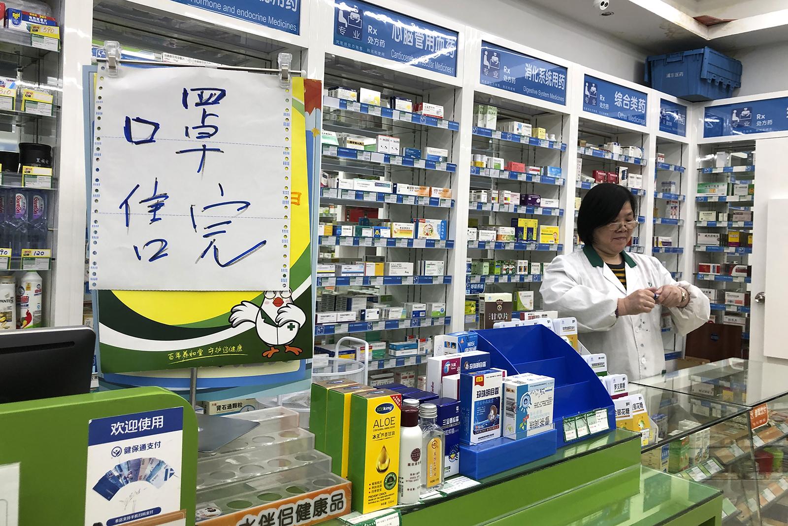 """2020年1月,新冠疫情爆发初期,上海一家药房贴出""""口罩售完""""的标识。(图:AP)"""