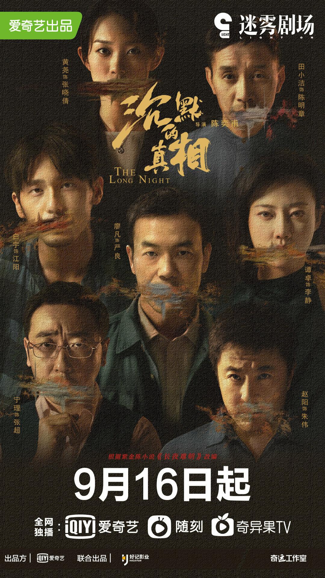 2020年电视剧《沉默的真相》宣传海报。(网络图片)