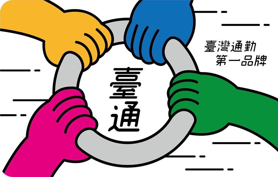 """""""台湾通勤第一品牌"""""""