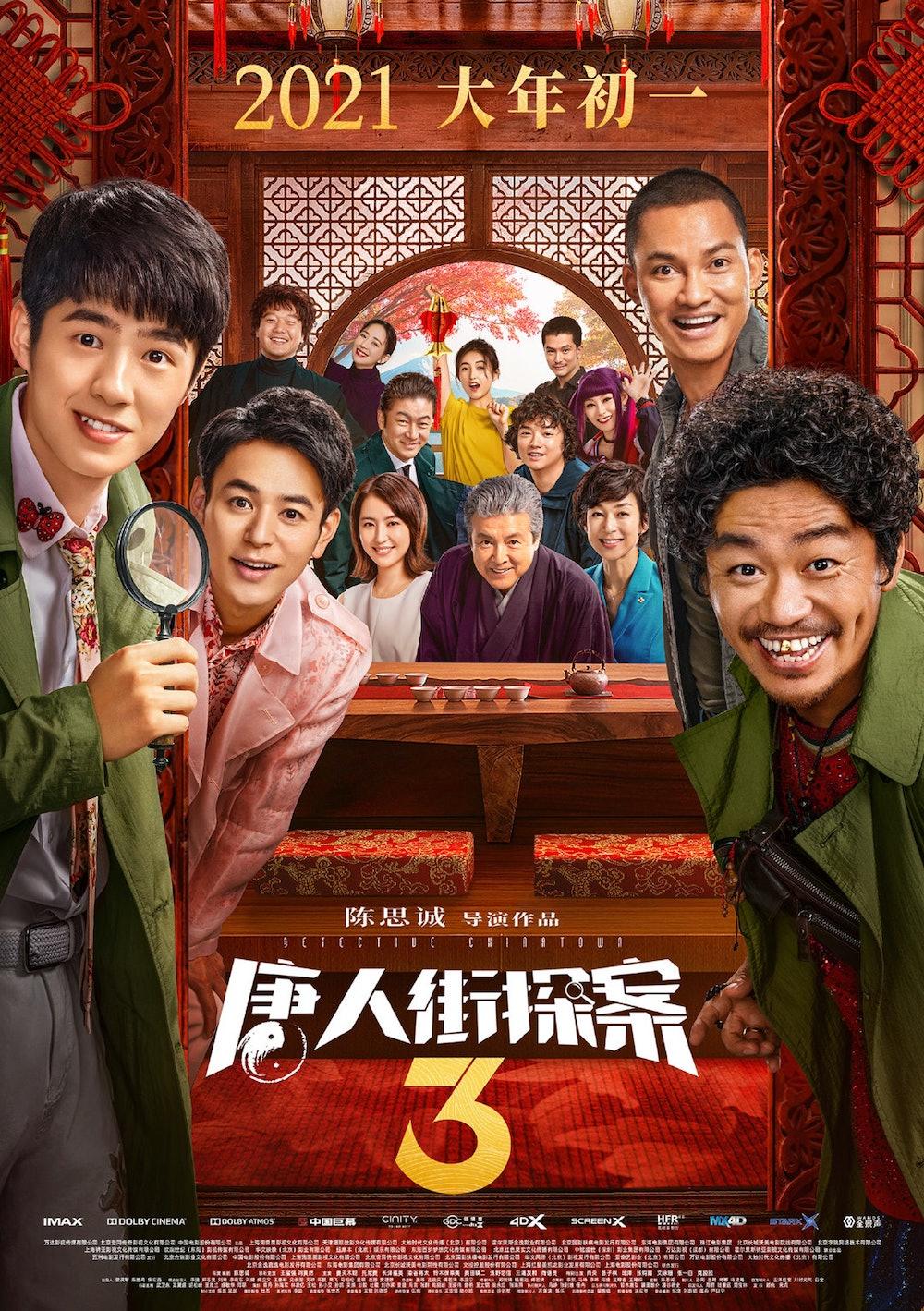 《唐人街探案3》电影海报。 (网络图片)