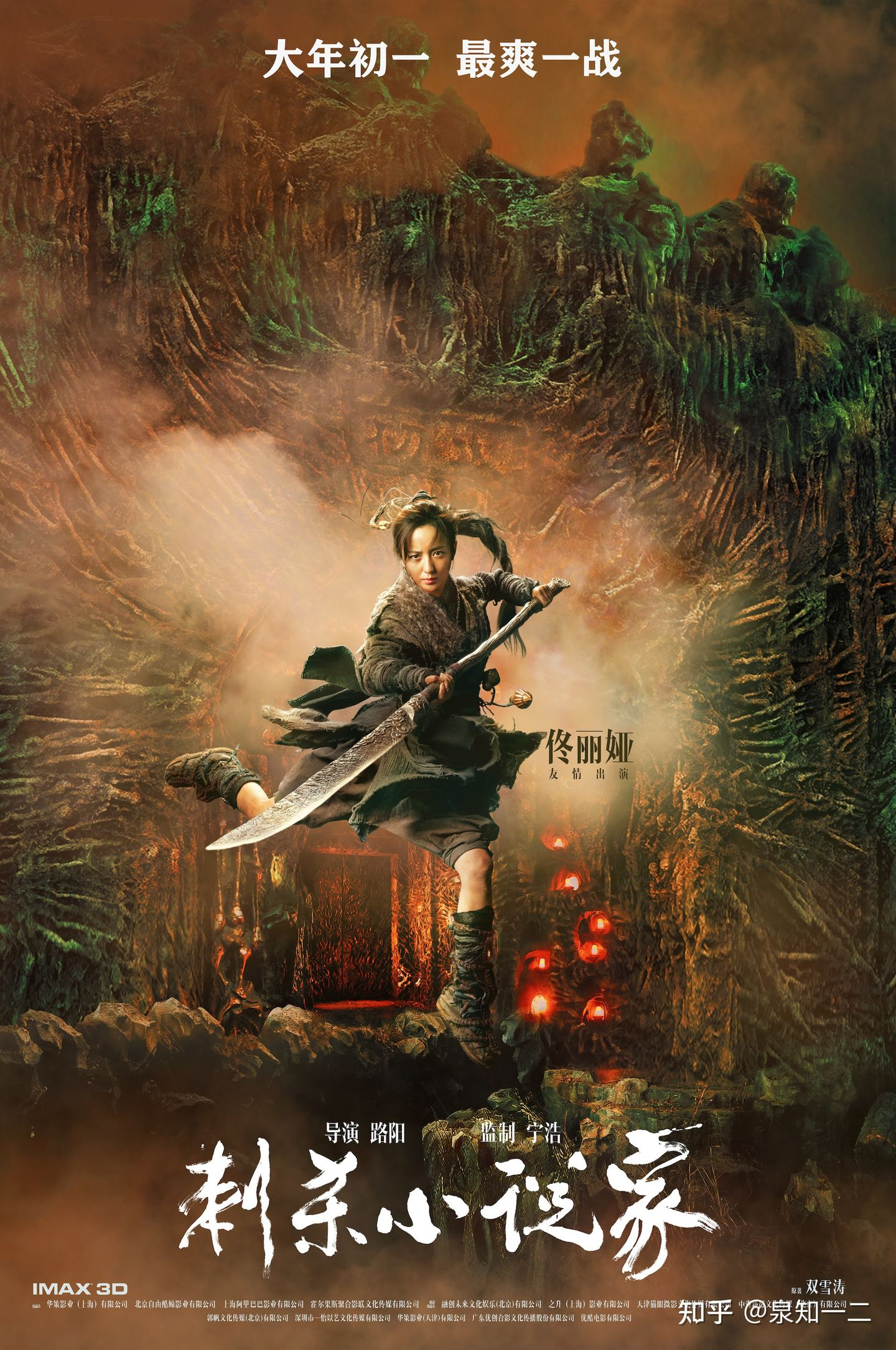 《刺杀小说家》电影海报。 (网络图片)