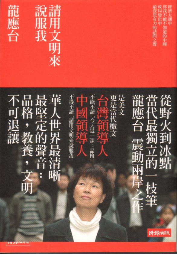 台湾作家龙应台的文章《请用文明说服我》在台湾出版成书。(网络图片)