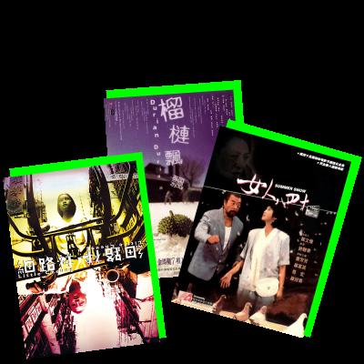 讲述香港小人物的电影《细路祥》、《榴莲飘飘》和《⼥⼈四⼗》。(插图:歪脑)