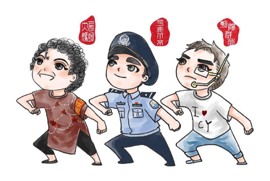 北京警方推朝阳群众卡通形象。(來源:北京市公安局)