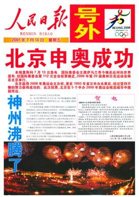 《人民日报》2001年北京申奥成功的头条(网络图片)