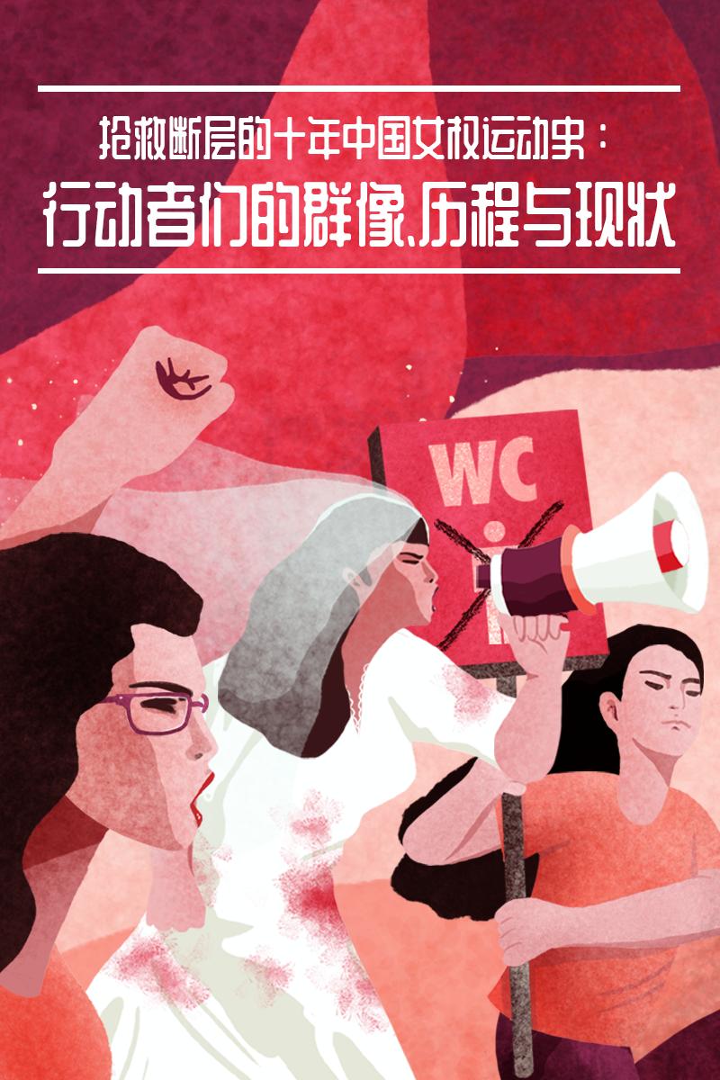 歪脑很特别企划《抢救断层的十年中国女权运动史》