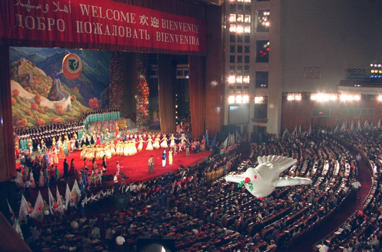 联合国第四次世界妇女大会