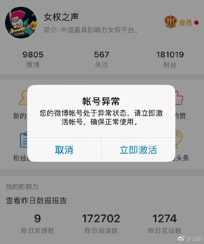 """""""女权之声""""微博、微信公众号被官方封禁(来源:吕频)"""