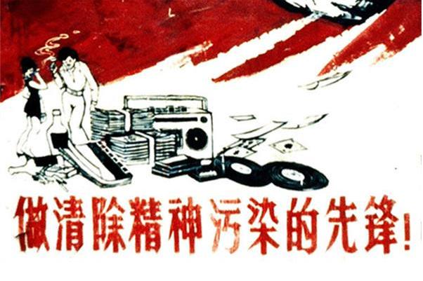 """1983年秋""""清除精神污染""""运动"""