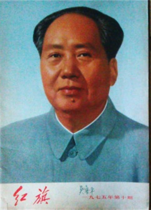 《红旗》杂志封面上的毛泽东(网络图片)