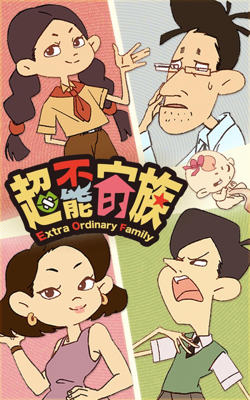 extra_ordinary_family_poster